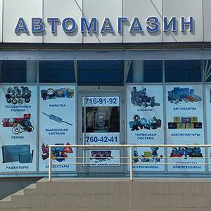 Автомагазины Анапы