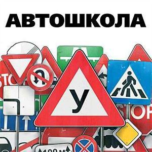 Автошколы Анапы