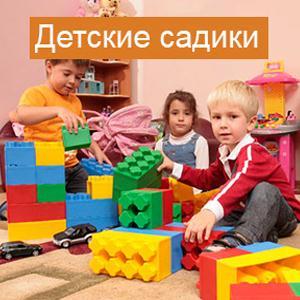 Детские сады Анапы