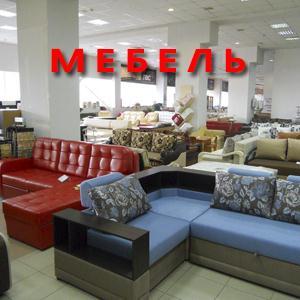 Магазины мебели Анапы