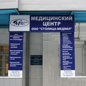 Медицинские центры Анапы