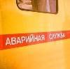 Аварийные службы в Анапе