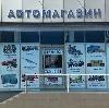 Автомагазины в Анапе