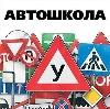 Автошколы в Анапе