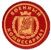 Военкоматы, комиссариаты в Анапе