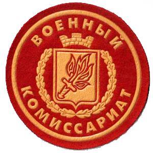 Военкоматы, комиссариаты Анапы